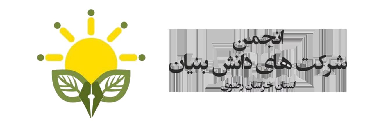 انجمن شرکتهای دانشبنیان