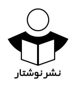 انتشارات نوشتار