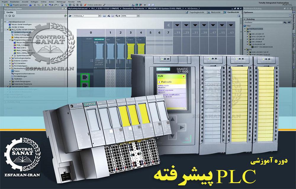 دوره آموزشی PLC پیشرفته سری S7-300 , S7-400 S7-1200 S7-1500
