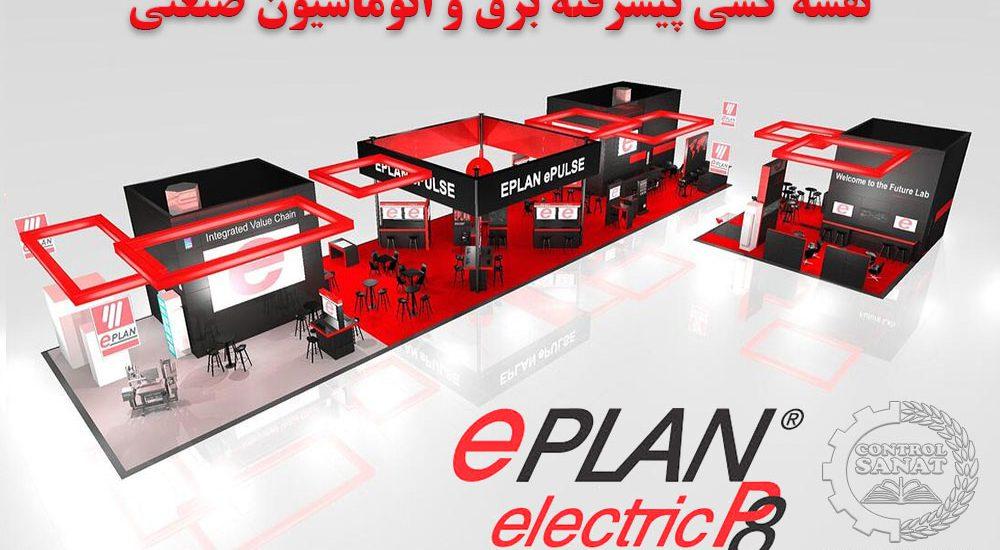 دوره آمورشی نرم افزار Eplan Electric P8