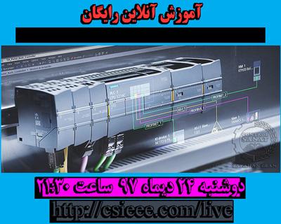 آموزش آنلاین معرفی PLC های نسل جدید زیمنس سری S7-1200 و S7-1500