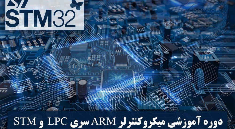 دوره آموزشی میکروکنترلر هایARM سری LPC و STM32
