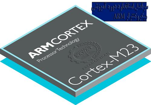 سر فصل دوره آموزشی میکرو کنترلر ARM