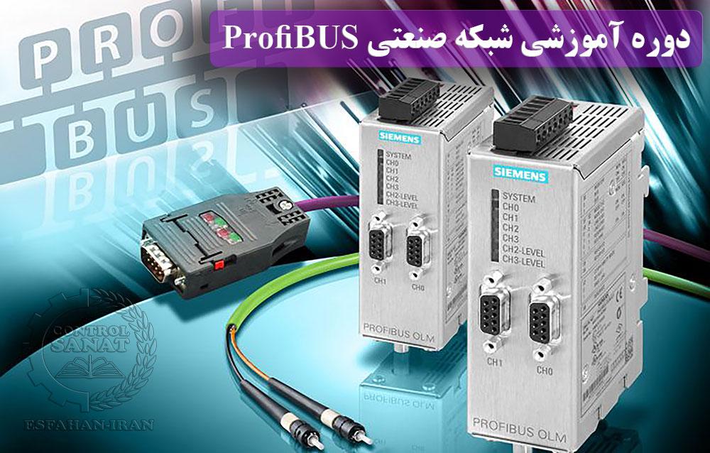 دوره آموزشی شبکه صنعتی ProfiBUS