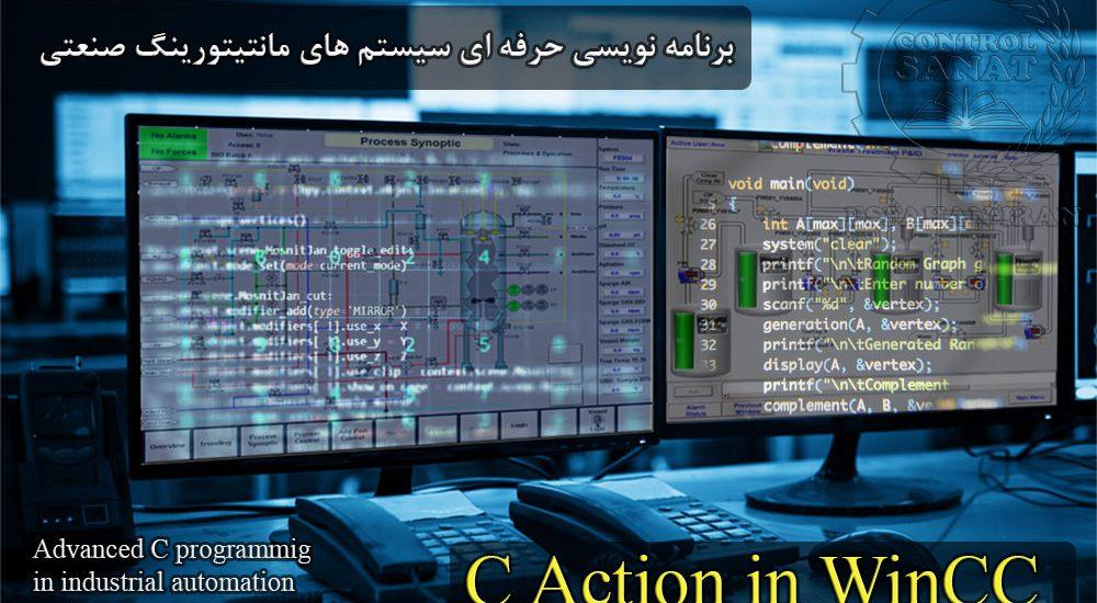برنامه نویسی حرفه ای C Action در سیستم های مانیتورینگ WinCC
