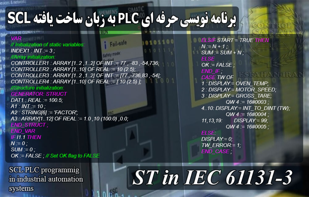 برنامه نویسی PLC به زبان ساختار یافته SCL