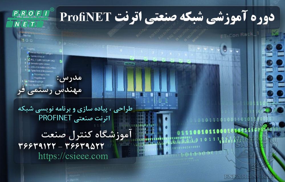 دوره آموزشی شبکه صنعتی اترنت ProNET