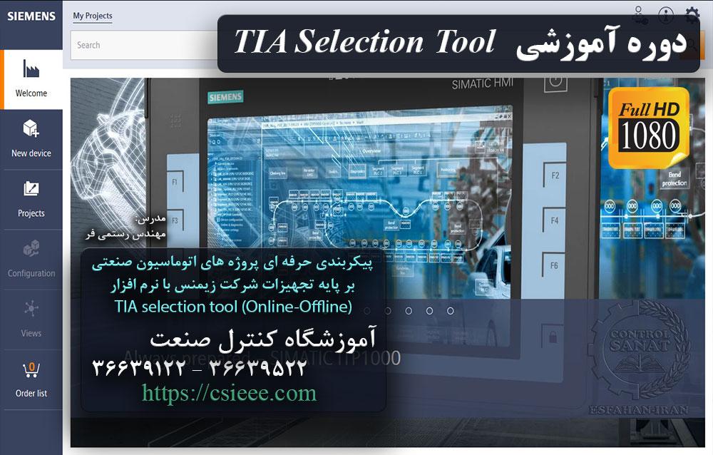 دوره آموزشی پیکربندی سیستم های اتوماسیون صنعتی زیمنس با TIA Selection Tool