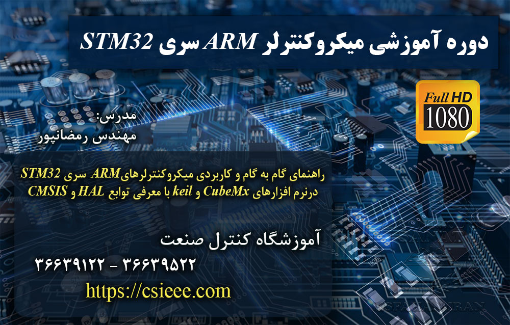 دوره آموزشی میکرو کنترلر ARM سری STM32