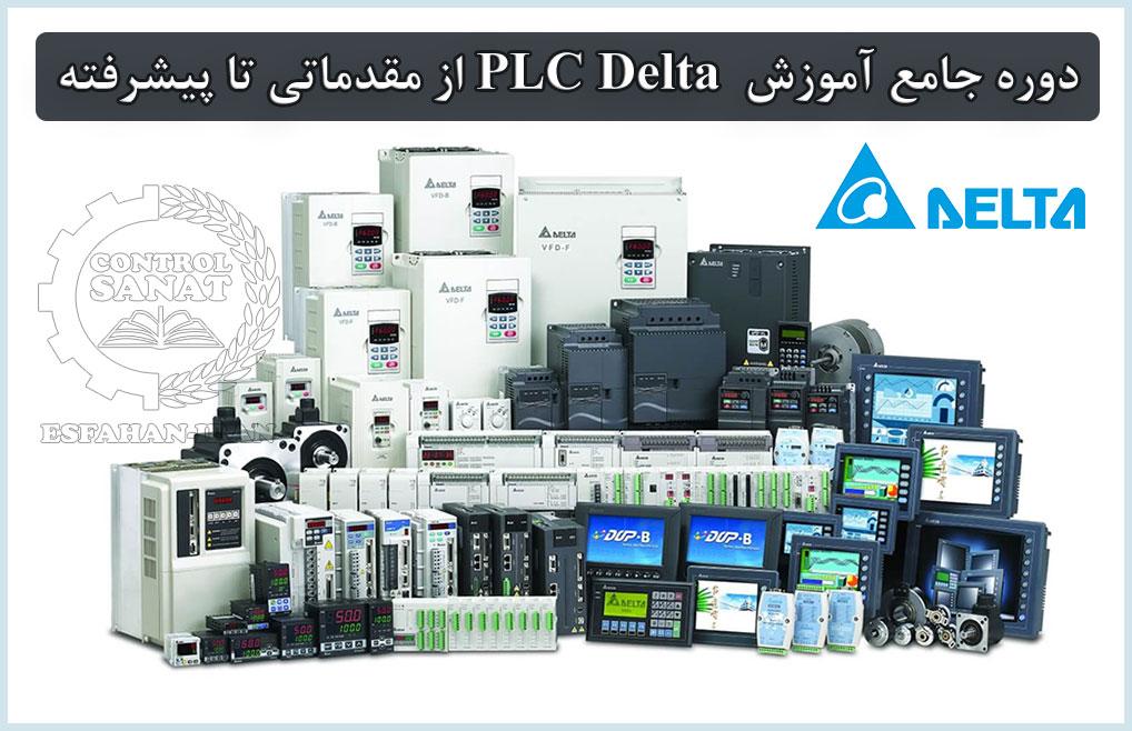 دوره جامع آموزشی PLC دلتا (Delta PLC) سطح مقدماتی تا پیشرفته