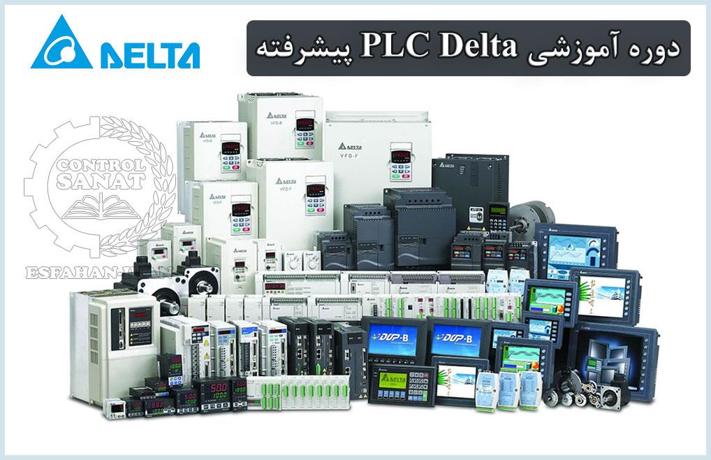 دوره آموزشی PLC دلتا (Delta PLC) سطح پیشرفته