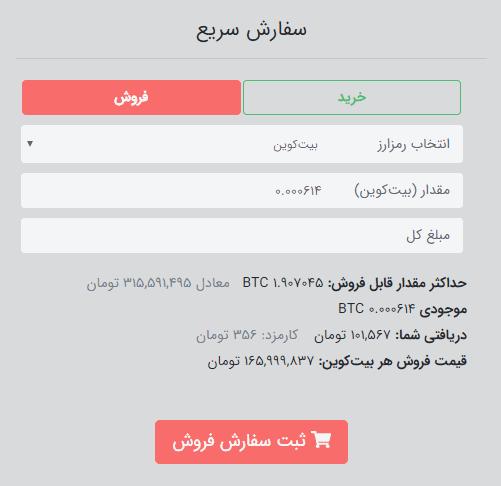 فروش سریع نوبیتکس - ارز دیجیتال - دیجی اینوست