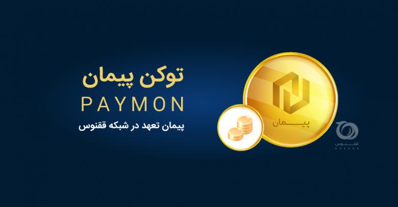 PaymonWallpaper