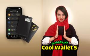 جعبه گشایی کول والت - ارز دیجیتال - دیجینوست
