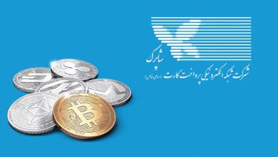 شاپرک - نوبیتکس - اکسیر - ارز دیجیتال
