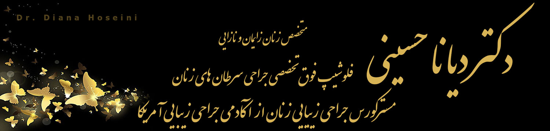 دکتر دیانا حسینی