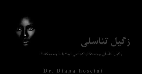 درمان زگیل تناسلی در مشهد