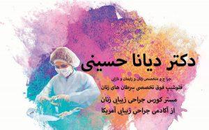 کلینیک فوق تخصصی دکتر دیانا حسینی