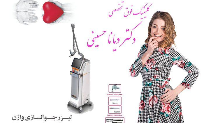 لیزر-تنگی-واژن-دکتر-دیانا-حسینی