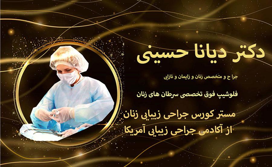 کلینیک لیزر دکتر دیانا حسینی