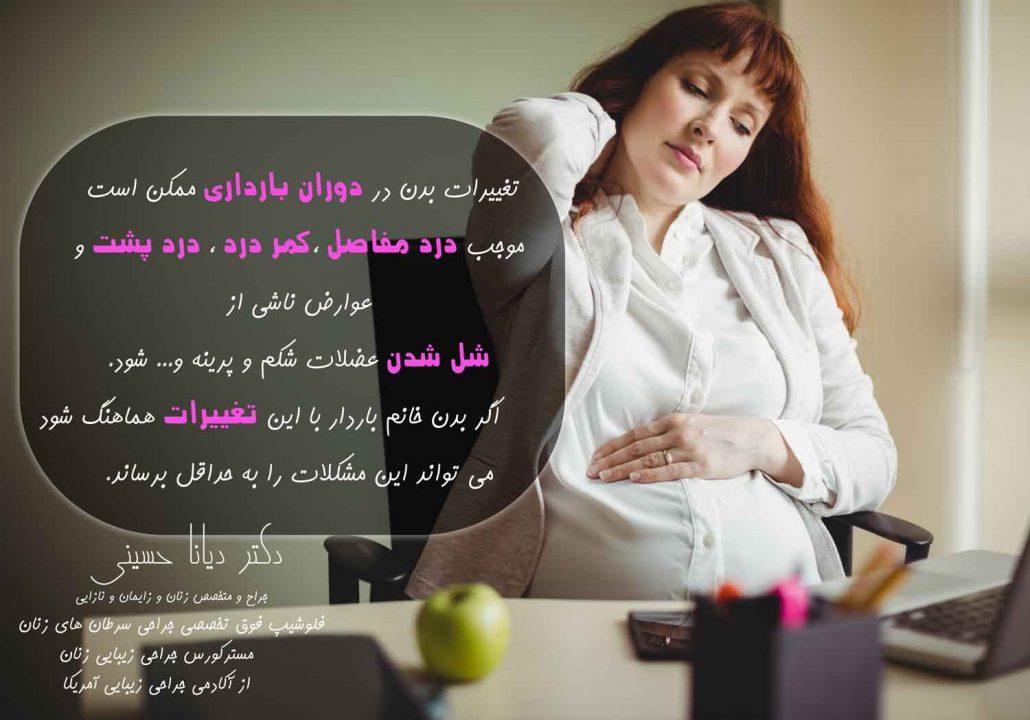کمر درد در دوران بارداری