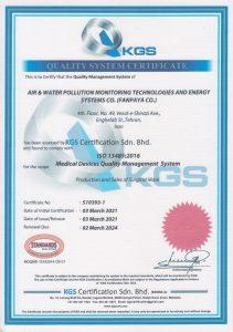 iso13485 گواهینامه تولید ماسک سه لایه شرکت فن پایا