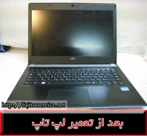 تعمیرلپ تاپ فوجیتسو LIFEBOOK UH552