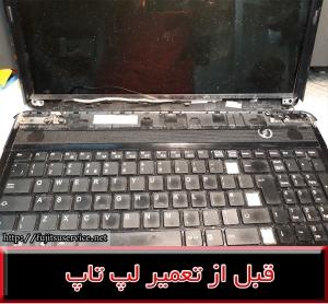 فریم لپ تاپ فوجیتسو ای اچ 531-FRAME FUJITSU AH531