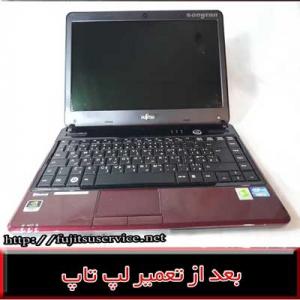 ghab laptop fujitsu-قاب لپ تاپ فوجیتسو