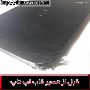 BEZEL A514 - کاور لپ تاپ فوجیتسو SH531