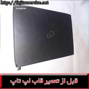 REPAIR FUJITSU A514- کاور لپ تاپ فوجیتسو A514