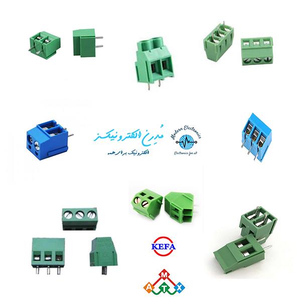 ترمینال رو بردی ترمینال پیچی یک تیکه انواع ترمینال الکترونیک آبی سبز کفا kf dg mx rf kefa 126 127 128 129 300 301 950 635 762