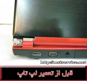 frame msi gx623-فریم لپ تاپ ام اس ای جی ایکس 623-frame msi gx623