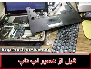 فریم لپ تاپ ام اس آی-frame laptop msi