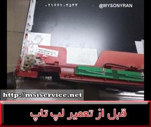 FRAME MSI GX630-فریم ام اس ای جی ایکس 630