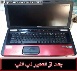 تعمیرقاب لپ تاپ MSI MS-1763