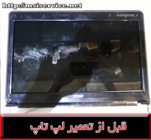 REPAIR MSI CX480 - تعمیر لپ تاپ CX480
