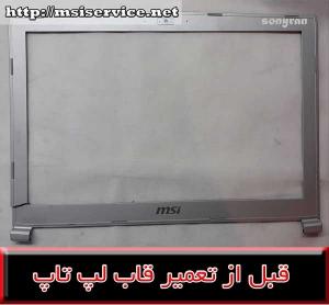 قالب لپ تاپ ام اس ای MS-16J9 - کاور ام اس 16