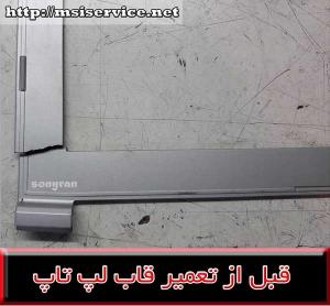 قاب لپ تاپ ام اس ای MS-16J9 - فریم ام اس 16