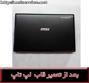 قاب لپ تاپ FRAME ms-16gd-- ms-16gd