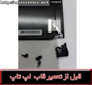 frame MSI GS73VR 7RF STEALITH-MSI GS73VR 7RF STEALITH cover