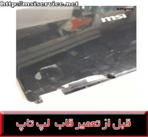 frame MSI CR400-MSI CR400 COVER