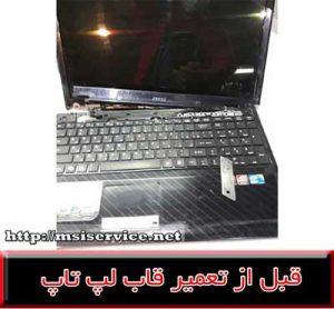 FRAME LAPTOP MSI CX620-COVER LAPTOP MSI CX620