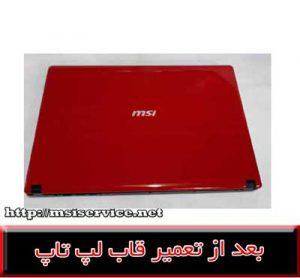 FRAME LAPTOP MSI ex400-COVER LAPTOP MSI ex400
