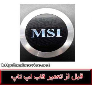 FRAME LAPTOP MSI MS-163C-COVER LAPTOP MSI MS-163C