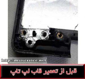 FRAME LAPTOP MSI 640-COVER LAPTOP MSI 640