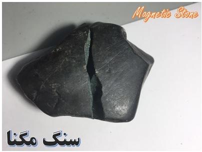 سنگ درمانی مگنا ✔️ فروشگاه اینترنتی جواهر ✔️ خواص سنگ مغناطیسی ✔️ مگنتیک استون ✔️ سنگ عجیب با خواص مغناطیسی درمانی ✔️ سنگ انرژی ✔️ جواهر سایت