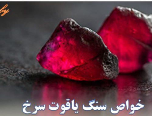 خواص یاقوت سرخ و انواع مختلف جواهرسنگ قیمتی یاقوت