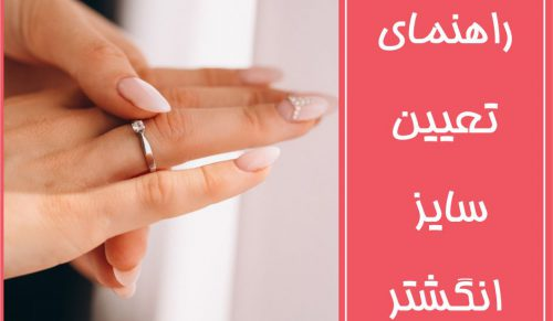 راهنمای تعیین سایز انگشتر خرید انگشتر نقره جواهر