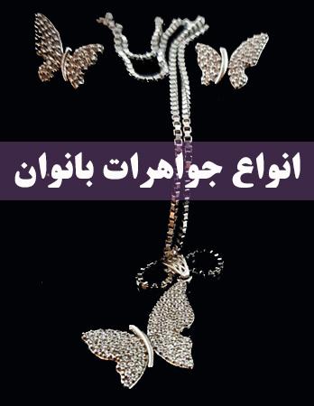 جواهرات بانوان